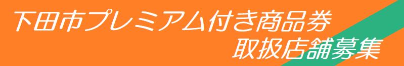 下田市プレミアム付き商品券バナー.png