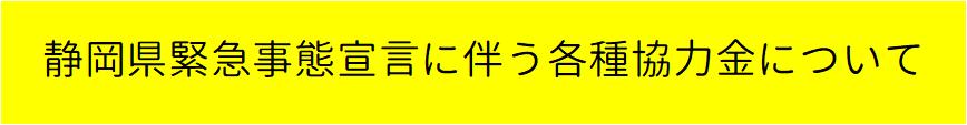 静岡県緊急事態宣言.png