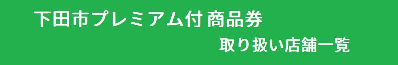 下田市プレミアム付き商品券取扱店一覧.png